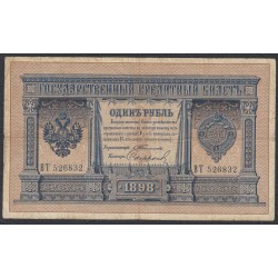 Россия 1 рубль 1898 года, управляющий Тимашев, кассир Сафронов (1 ruble 1898 year, Timashev-Safronov) P 1b: VF