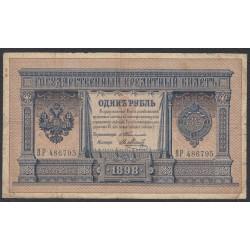 Россия 1 рубль 1898 года, управляющий Тимашев, кассир Метц (1 ruble 1898 year, Timashev-Metz) P 1b: VF
