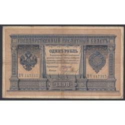 Россия 1 рубль 1898 года, управляющий Коншин, кассир Чихирджин (1 ruble 1898 year, Konshin-Tchihirdjin) P 1c: VF