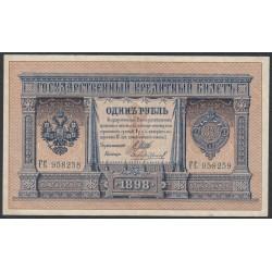 Россия 1 рубль 1898 года, управляющий Шипов, кассир Чихирджин (1 ruble 1898 year, Shipov-Tchihirdjin) P 1d: XF/aUNC