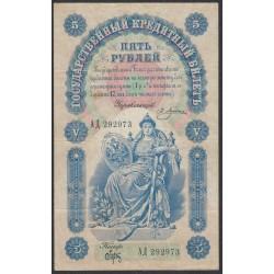 Россия 5 рублей 1898 года, управляющий Плеске, кассир Брут (5 rubles  1898 year, Pleske-Brut) P 3: XF-