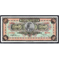 Греция 500 драхм 1932 г. (GREECE  500 Drachmai 1932) P102: UNC