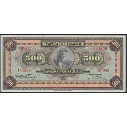 Греция 500 драхм 1932 года (GREECE  500 Drachmai 1932) P 102: XF/aUNC