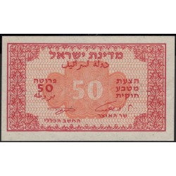 Израиль 50 прута 1952 г. (ISRAEL 50 Pruta 1952 year) P10c:Unc
