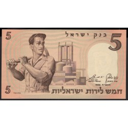 Израиль 5 лир 1958 г. (ISRAEL 5 Lirot 1958 year) P31a:Unc