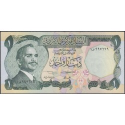 Иордан 1 динар б/д (1975-1992) (Jordan 1 dinar ND (1975-1992)) P18f:Unc