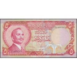 Иордан 5 динар б/д (1975-1992) (Jordan 5 dinars ND (1975-1992)) P19d:Unc