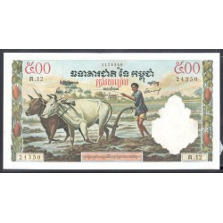 Камбоджа 500 риэль ND (1958 -1970 г.) (CAMBODIA 500 Riels ND (1958-1970)) P14а:Unc