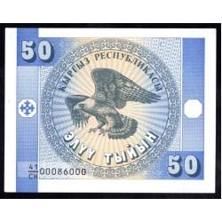 Киргизия 50 тыин ND (1993 г.) (KYRGYZSTAN 50 Tyiyn ND (1993)) Р3а:Unc