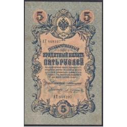 Россия 5 рублей 1909 года, управляющий Коншин, кассир Трофимов - нечастые (5 rubles  1905 year, Konshin - Trofimov) P 10a: XF