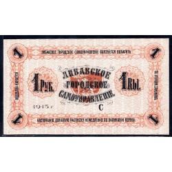 Латвия 1 рубль 1915 г. (Либавское Городское Самоуправление) (LATVIA 1 Rublis 1915) Р:Unc