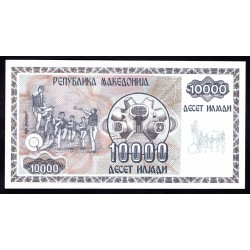 Македония 10000 динар 1992 г. (MACEDONIA 10000 Denari 1992) P8а:Unc