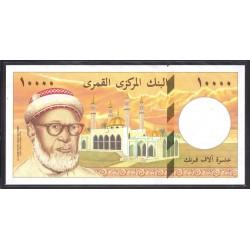 Коморские Острова 10000 франков ND (1997 год) (COMORES 10000 francs ND (1997 g.)) P14:Unc