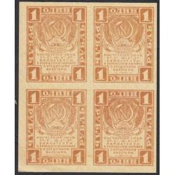 Россия 1 рубль 1919 года, квартблок (1 Ruble  1919 year) P 81: UNC