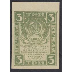 Россия 3 рубля 1919 года  (3 Rubles  1919 year) P 83: UNC