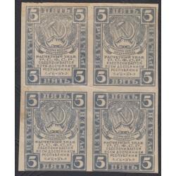 "Россия 5 рублей 1921 года, квартблок, В/З ""ГРИБЫ"", нечастые  (5 Rubles  1921 year, watermark: Spades) P 85b: XF"