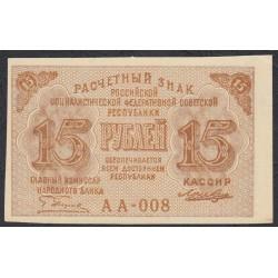 Россия 15 рублей 1919 года, кассир Лошкин (15 Rubles  1919 year) P 98: UNC