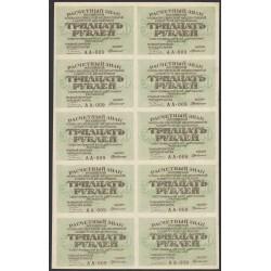 Россия 30 рублей 1919 года, кассир ГдеМилло (30 Rubles  1919 year, Sheet) P 99: XF/aUNC