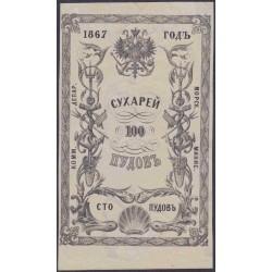 Россия, Квитанция Комиссариатского Департамента Морского Министерства на 100 пудов сухарей 1867 года. UNC-