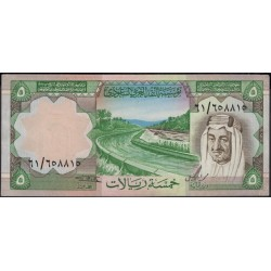 Саудовская Аравия 5 риалов 1961 - 77 год (Saudi Arabia 5 riyals 1961 - 77 year) P 17b : XF