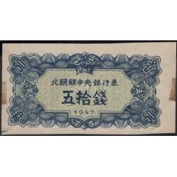 Северная Корея 50 чон 1947 год (North Korea 50 chon 1947 year) P 7a : aUnc\Unc