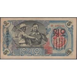 Северная Корея 5 вон 1947 год (North Korea 5 won 1947 year) P 9 : aUnc\Unc