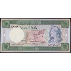 Сирия 100 фунтов 1990 год (Syria 100 pounds 1990 year) P 104d : Unc