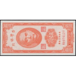 Тайвань 50 центов 1949 год (Taiwan 50 cents 1949 year) P 1949:Unc