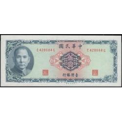 Тайвань 5 юаней 1969 год (Taiwan 5 yuans 1969 year) P 1978:Unc