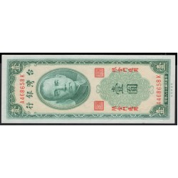 Тайвань 1 юань 1949 (1963) год (Taiwan 1 yuan 1949 (1963) year) PR 101:Unc