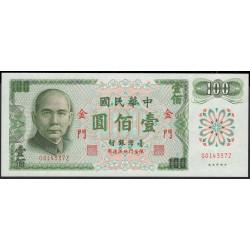 Тайвань 5 юаней 1972 год (Taiwan 5 yuan 1972 year) PR 112:Unc