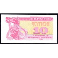 Украина 10 карбованцев 1991 г. (UKRAINE 10 Karbovantsiv 1991) P84:Unc