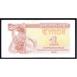 Украина 1 карбованец 1991 г. (UKRAINE 1 Karbovanets 1991) P81:XF