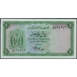 Йемен 1 риал б/д (1964-1967 г.) (Yemen 1 rial ND (1964-1967)) P1:Unc