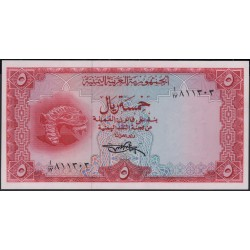 Йемен 5 риалов б/д (1969 г.) (Yemen 5 rials ND (1969 year)) P7a:Unc